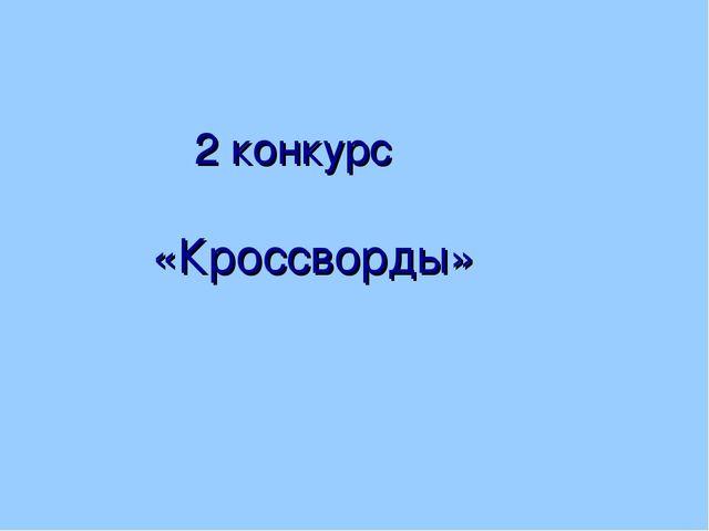 2 конкурс «Кроссворды»
