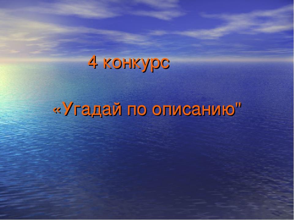 """4 конкурс «Угадай по описанию"""""""