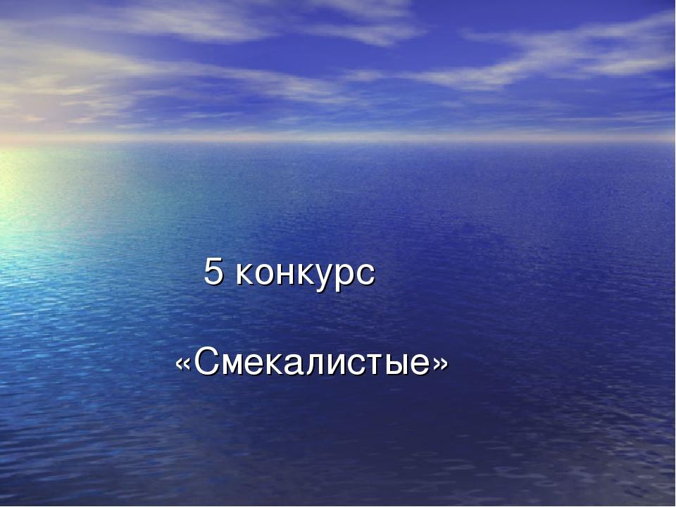 5 конкурс «Смекалистые»