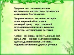 - Здоровье -это состояние полного физического, психического, духовного и соци
