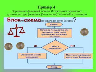Пример 4 Определение фальшивой монеты. Из трех монет одинакового достоинства