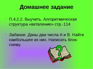 Домашнее задание П.4.2.2. Выучить. Алгоритмическая структура «ветвление» стр.