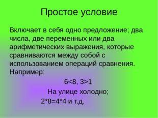 Простое условие Включает в себя одно предложение; два числа, две переменных и