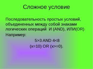 Сложное условие Последовательность простых условий, объединенных между собой