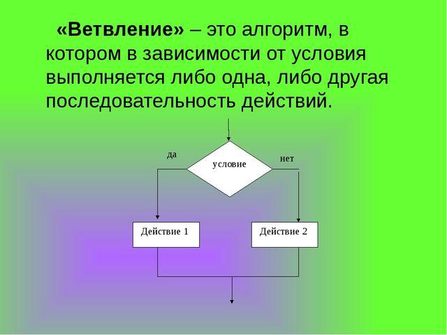 «Ветвление» – это алгоритм, в котором в зависимости от условия выполняется л...