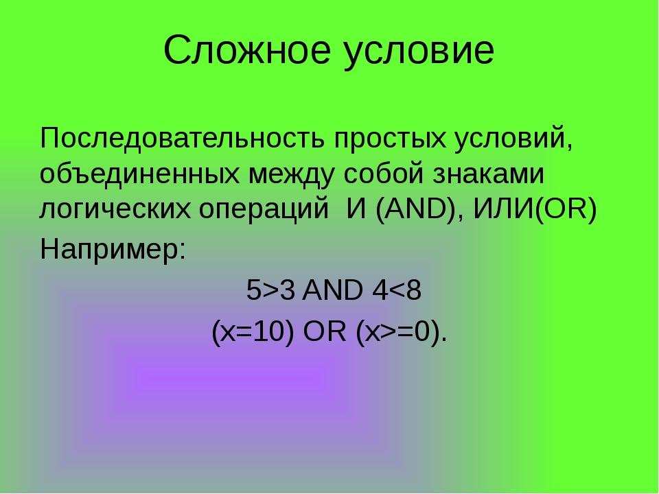 Сложное условие Последовательность простых условий, объединенных между собой...