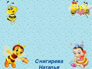 Мбдоу «Детский сад №2» Дидактическая игра «соты кайе» для детей старшего дош