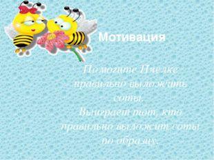 Мотивация Помогите Пчелке правильно выложить соты. Выиграет тот, кто правильн