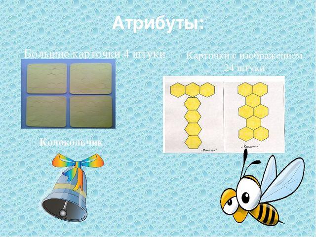 Атрибуты: Большие карточки 4 штуки Карточки с изображением 24 штуки Колокольчик