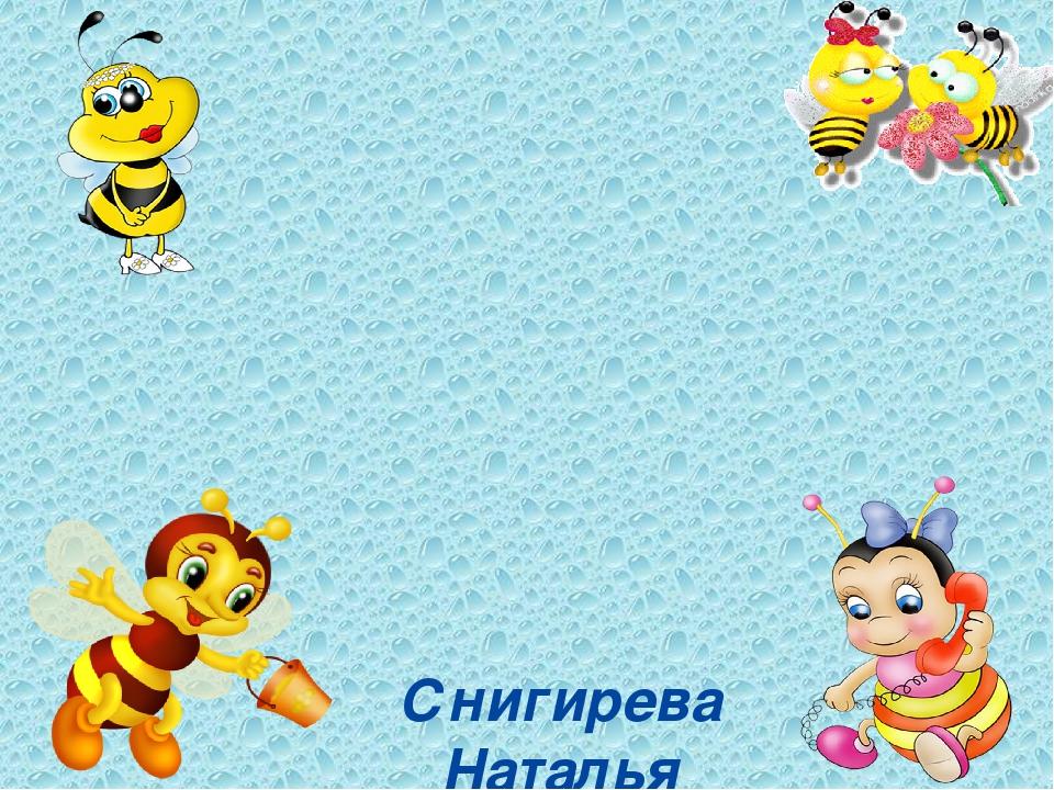 Мбдоу «Детский сад №2» Дидактическая игра «соты кайе» для детей старшего дош...