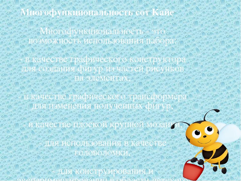 Многофункциональность сот Кайе Многофункциональность - это возможность исполь...