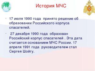 История МЧС 17 июля 1990 года принято решение об образовании Российского корп