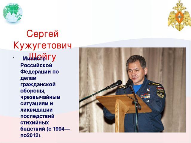Руководство МЧС Владимир Андреевич Пучков Владимир Андреевич Пучков Министр Р...