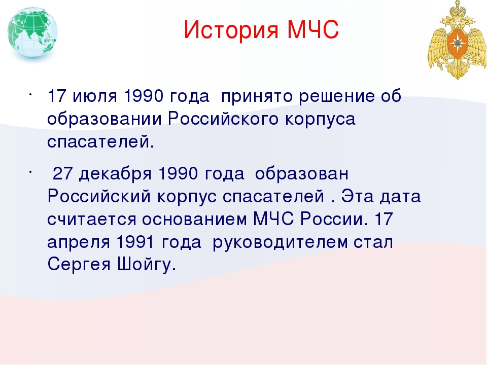История МЧС 17 июля 1990 года принято решение об образовании Российского корп...