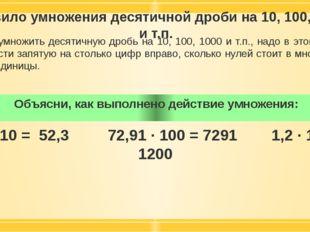 Правило умножения десятичной дроби на 10, 100, 1000 и т.п. Чтобы умножить дес
