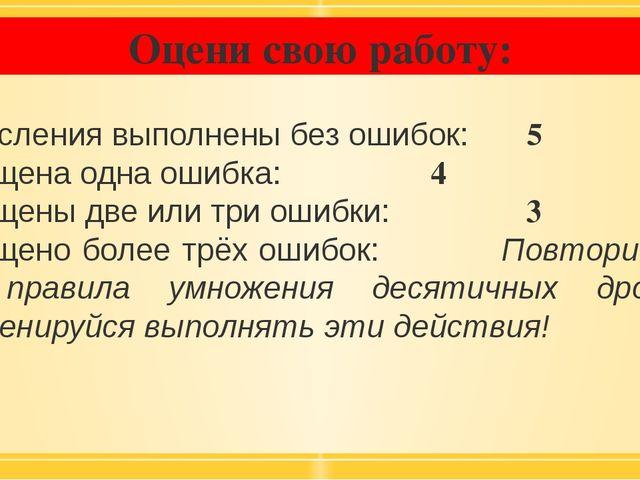 Оцени свою работу: Вычисления выполнены без ошибок: 5 Допущена одна ошибка:...