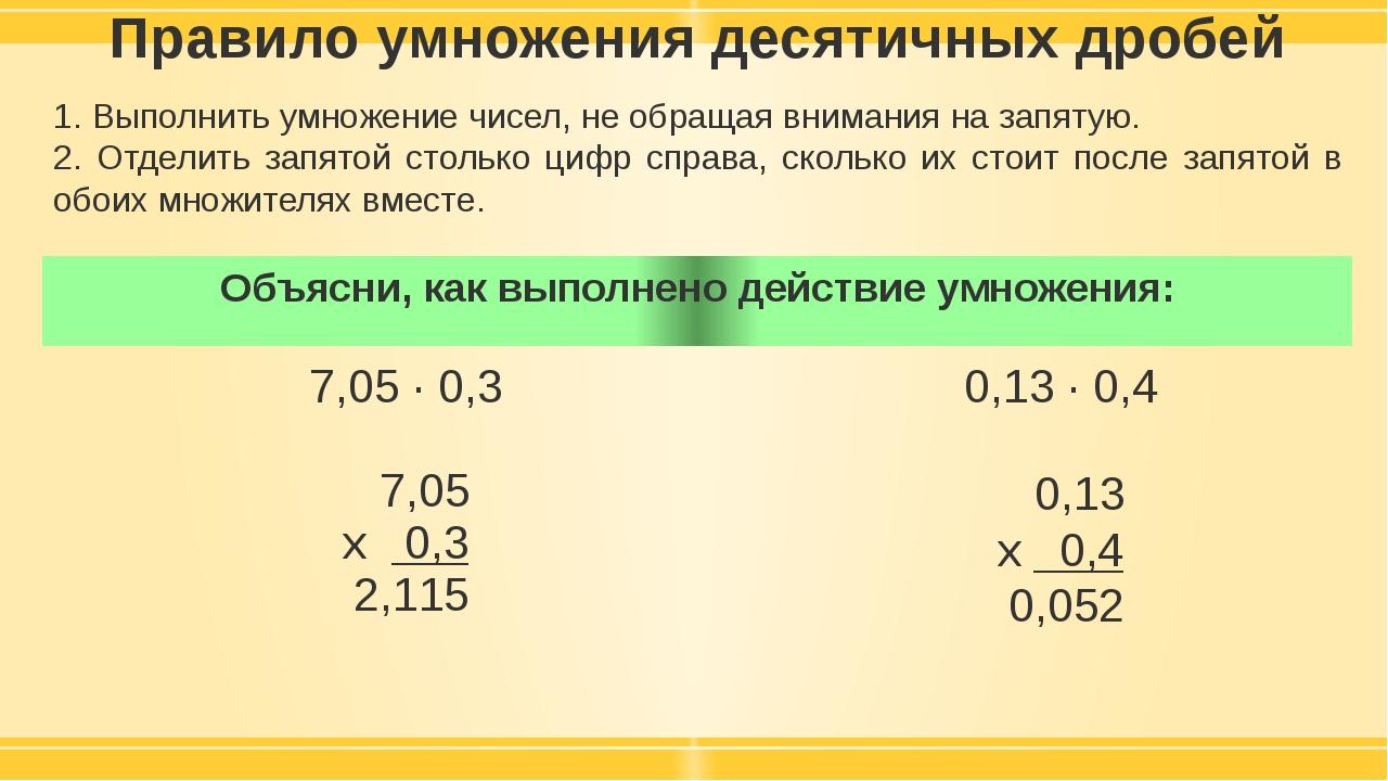 Правило умножения десятичных дробей 1. Выполнить умножение чисел, не обращая...