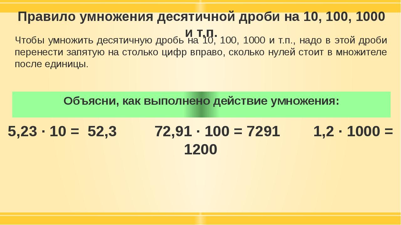 Правило умножения десятичной дроби на 10, 100, 1000 и т.п. Чтобы умножить дес...