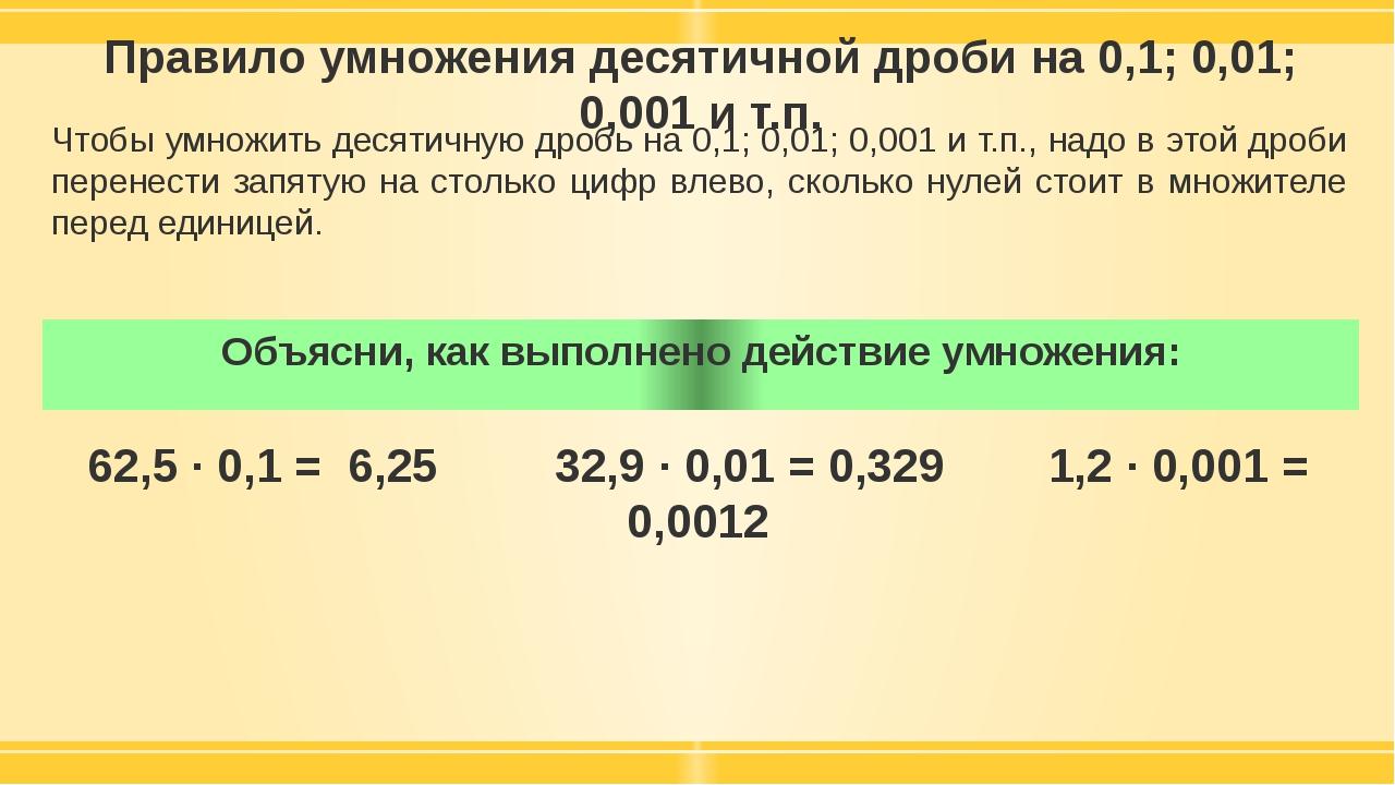 Правило умножения десятичной дроби на 0,1; 0,01; 0,001 и т.п. Чтобы умножить...