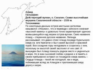 Алаид География: Действующий вулкан, о. Сахалин. Самая высочайшая вершина Сах