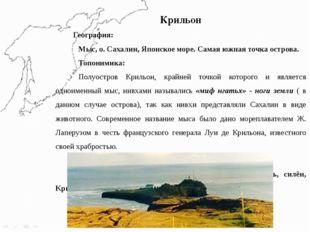 Крильон География: Мыс, о. Сахалин, Японское море. Самая южная точка острова.