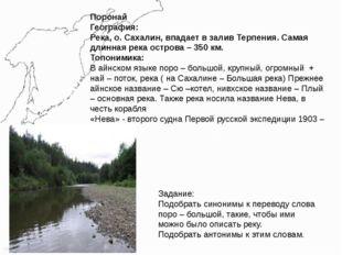 Поронай География: Река, о. Сахалин, впадает в залив Терпения. Самая длинная