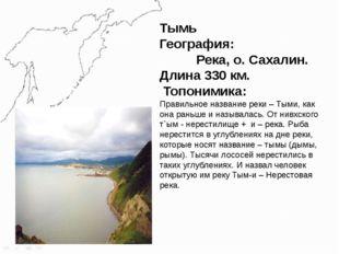 Тымь География: Река, о. Сахалин. Длина 330 км. Топонимика: Правильное назван