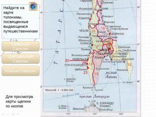 Найдите на карте топонимы, посвященные выдающимся путешественникам. Северный