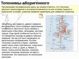 Топонимы аборигенного происхождения Рассматривая географическую карту, мы мож