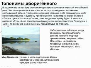 Топонимы аборигенного происхождения В русском языке нет букв отображающих нек
