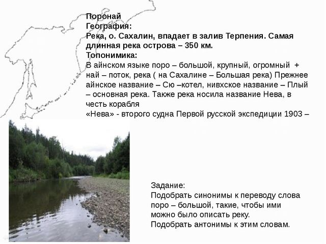 Поронай География: Река, о. Сахалин, впадает в залив Терпения. Самая длинная...