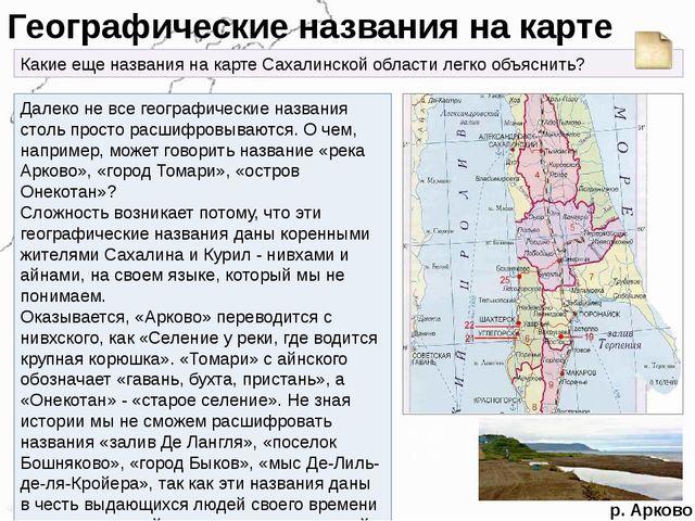 Географические названия на карте Какие еще названия на карте Сахалинской обла...