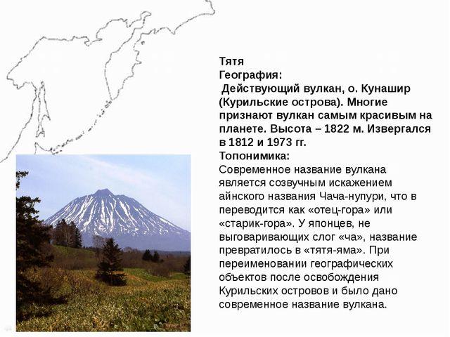 Тятя География: Действующий вулкан, о. Кунашир (Курильские острова). Многие п...