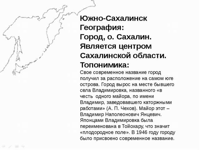 Южно-Сахалинск География: Город, о. Сахалин. Является центром Сахалинской обл...