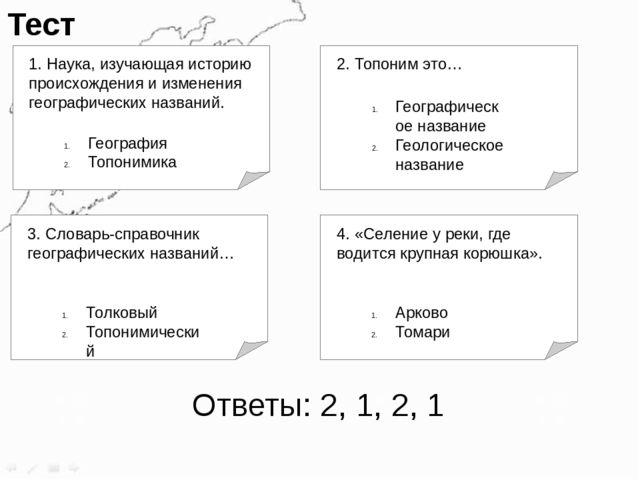 Тест Ответы: 2, 1, 2, 1 1. Наука, изучающая историю происхождения и изменения...