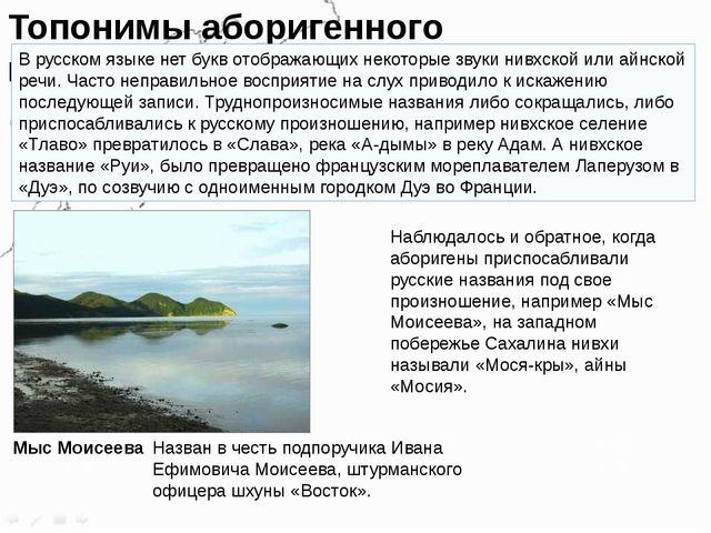 Топонимы аборигенного происхождения В русском языке нет букв отображающих нек...