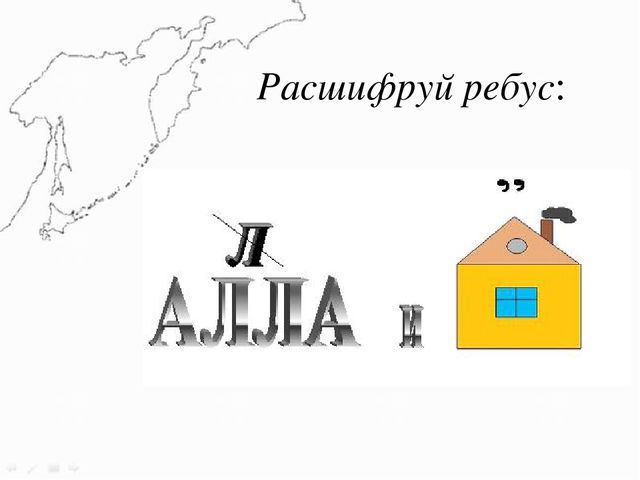 Расшифруй ребус: