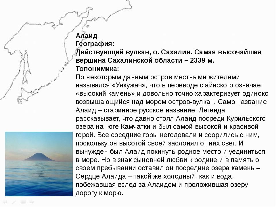 Алаид География: Действующий вулкан, о. Сахалин. Самая высочайшая вершина Сах...