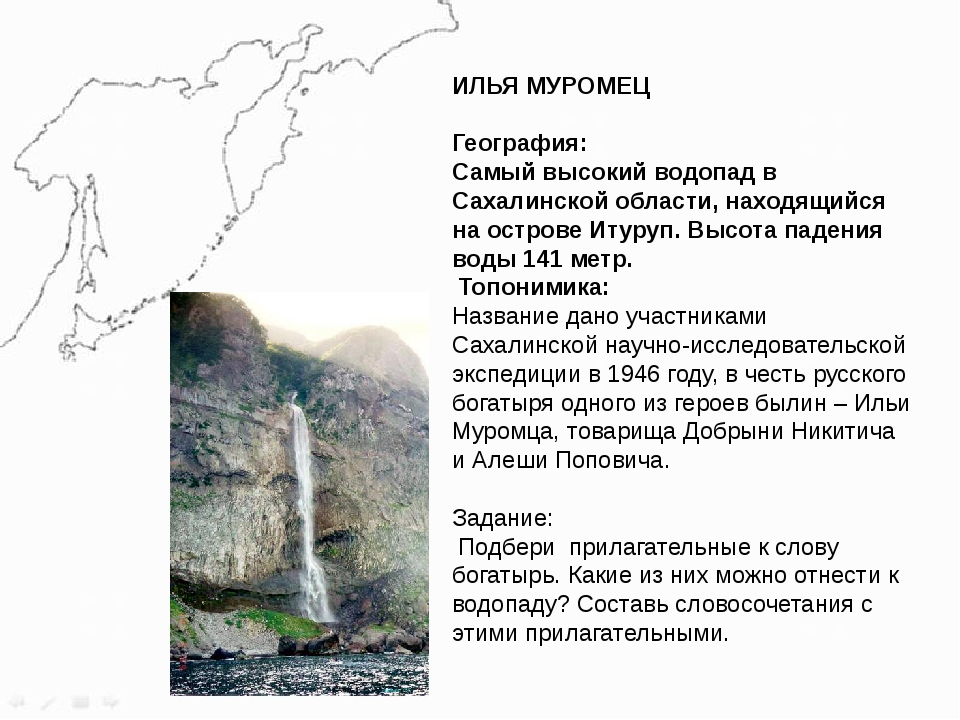 ИЛЬЯ МУРОМЕЦ География: Самый высокий водопад в Сахалинской области, находящи...