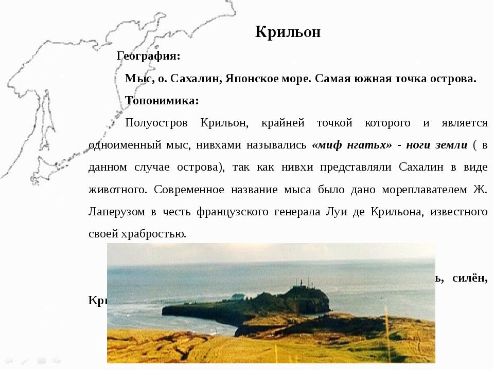 Крильон География: Мыс, о. Сахалин, Японское море. Самая южная точка острова....