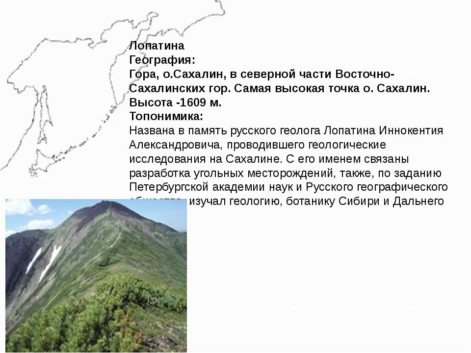 Лопатина География: Гора, о.Сахалин, в северной части Восточно-Сахалинских го...