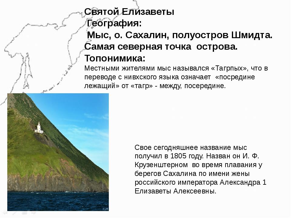 Святой Елизаветы География: Мыс, о. Сахалин, полуостров Шмидта. Самая северна...
