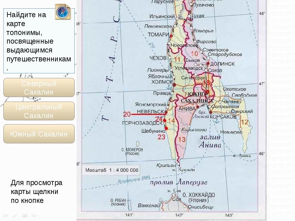 Найдите на карте топонимы, посвященные выдающимся путешественникам. Северный...