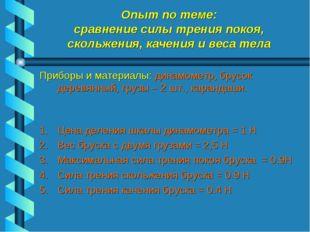 Опыт по теме: сравнение силы трения покоя, скольжения, качения и веса тела Пр