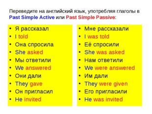 Переведите на английский язык, употребляя глаголы в Past Simple Active или Pa