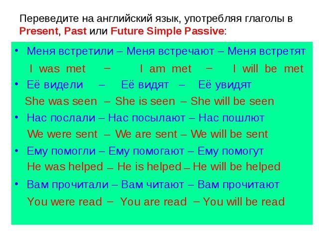 Переведите на английский язык, употребляя глаголы в Present, Past или Future...
