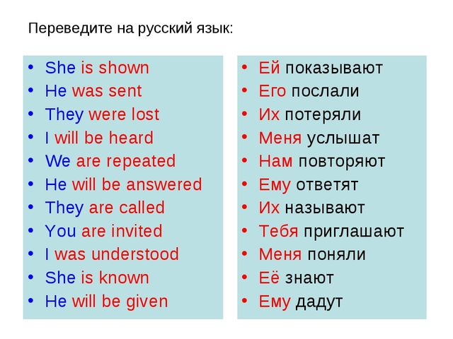 Переведите на русский язык: She is shown He was sent They were lost I will be...