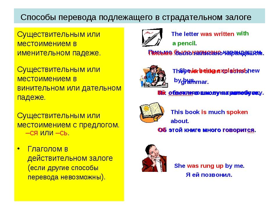 Способы перевода сказуемого в страдательном залоге: Сочетанием глагола быть в...
