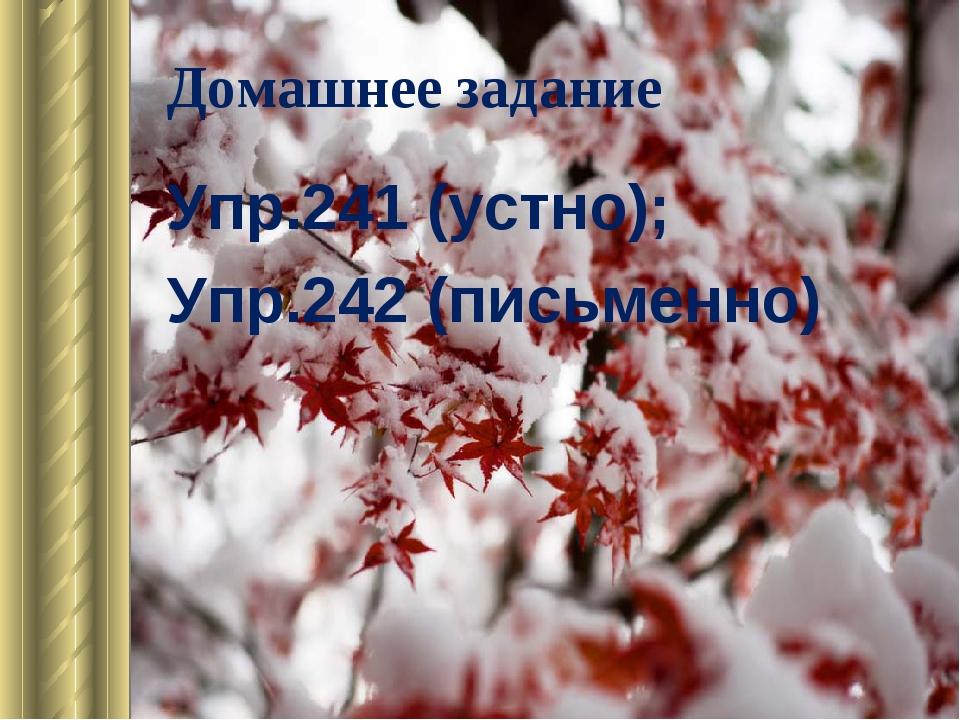 Домашнее задание Упр.241 (устно); Упр.242 (письменно)