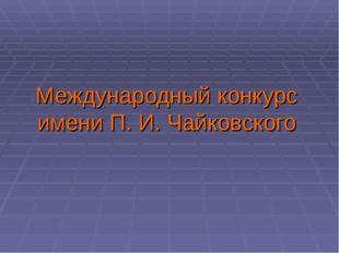 Международный конкурс имени П. И. Чайковского